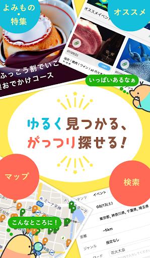 遊戲必備免費app推薦|九州・沖縄のおでかけイベントを毎週お届け! Spotclip線上免付費app下載|3C達人阿輝的APP