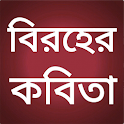 বিরহের কবিতা - sad poems icon