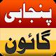 Punjabi (گائون ماہیے) (app)