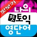 AE 나의 첫 토익 영단어 맛보기 icon