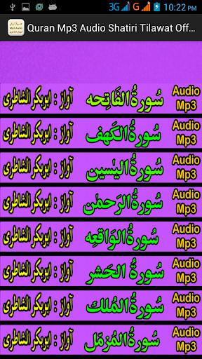 Shatri Quran Mp3 Audio Tilawat