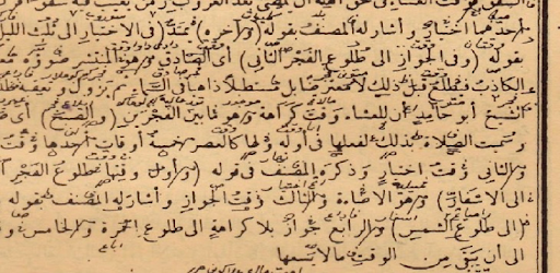 This application is a translation of the classical book Imam Shafi'i Fiqh.