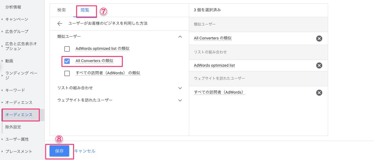gdnの類似ユーザー設定4