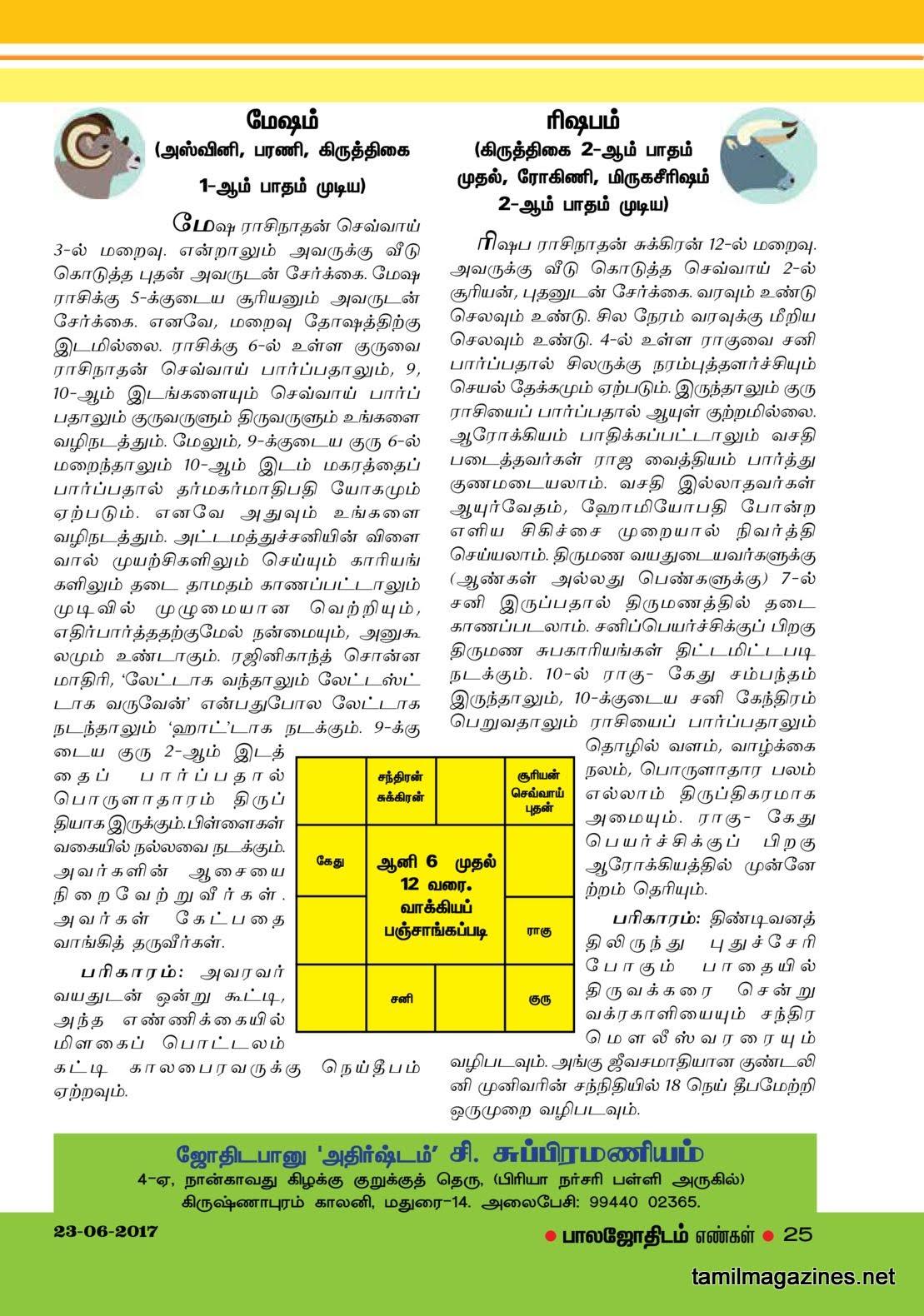 Balajothidam Raasi Palan June 20-26, 2017