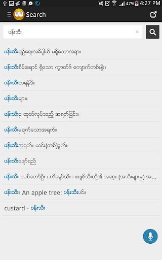 Shwebook Dictionary Pro 5.2.2 screenshots 18