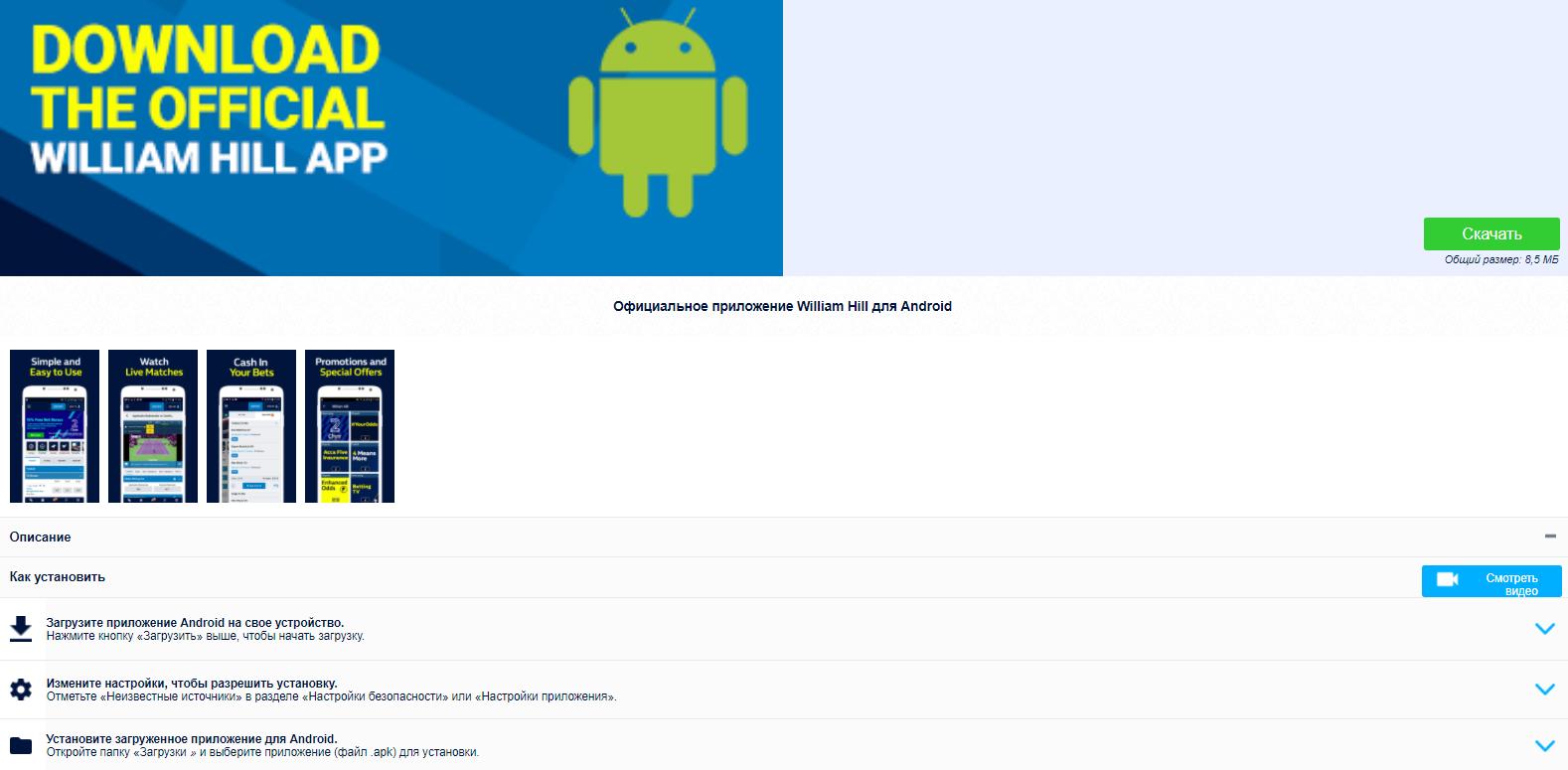 Как скачать и установить приложение William Hill для Андроид