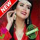 أغاني سلمى رشيد بدون أنترنيت Salma Rachid for PC-Windows 7,8,10 and Mac