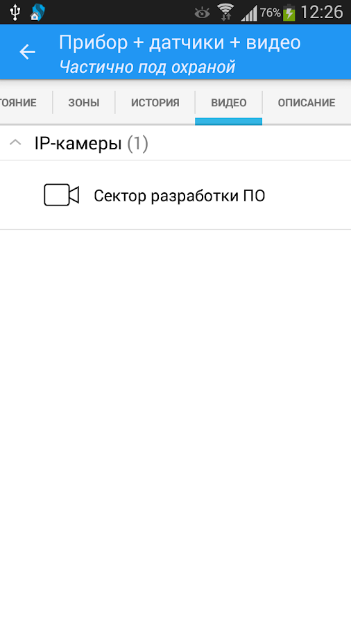 Охрана Приток-А- screenshot