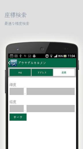 無料旅游Appのプラヤデルカルメンオフラインマップ 記事Game