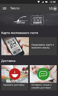 Тепло- screenshot thumbnail