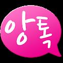 앙톡 - 채팅 남친 여친 친구와 랜덤채팅하자 icon