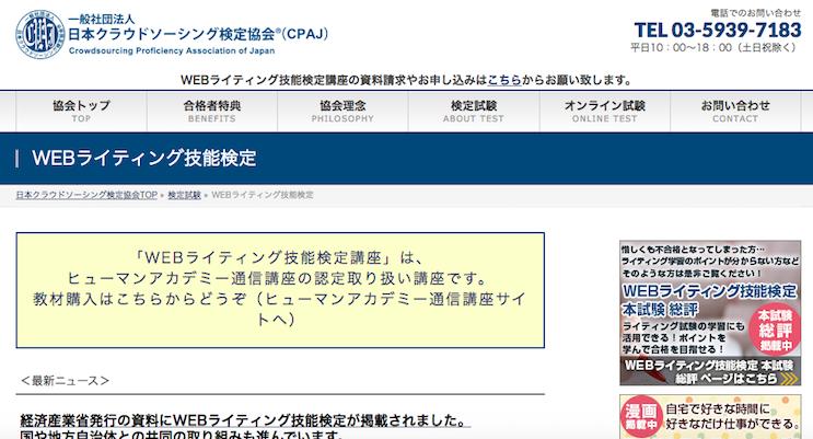WEBライティング技能検定