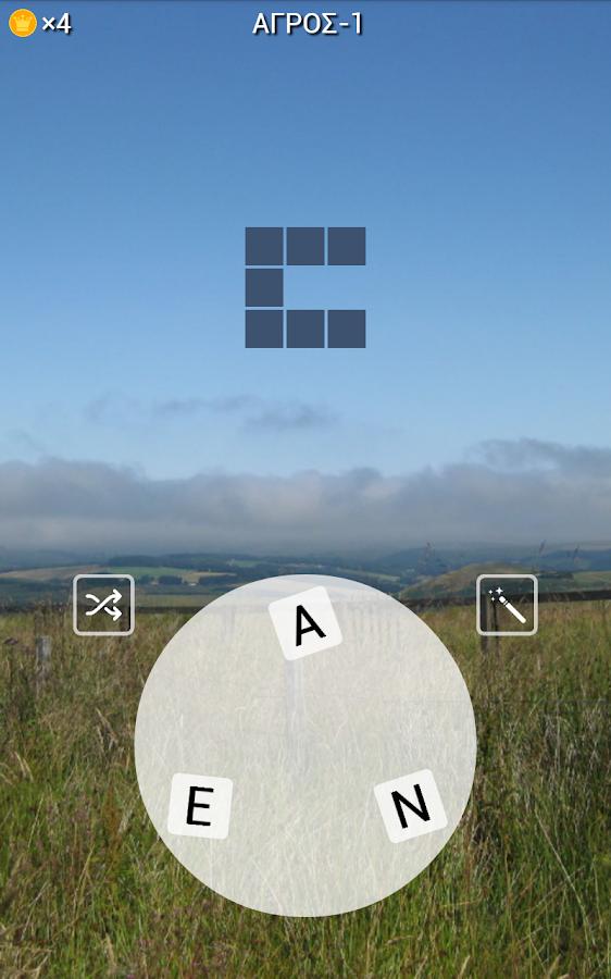 ΛεξοΜαγεία - στιγμιότυπο οθόνης
