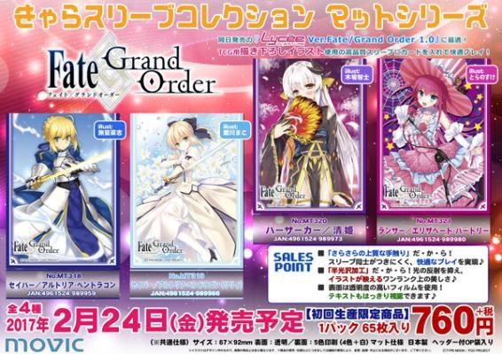 [Fate/Grand Order] คาแรคเตอร์สลีฟลาย FGO เอาใจนักเล่นการ์ด