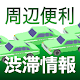 周辺便利渋滞情報 - 高速道路、一般道、渋滞情報ナビ、JARTIC交通情報ブラウザアプリ - Download on Windows