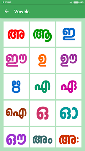 Rose Glen North Dakota ⁓ Try These Malayalam Alphabets And Words