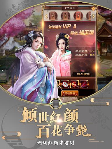 帝王生涯 screenshot 12