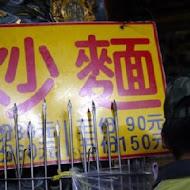 【金山老街】阿玉蔴米老
