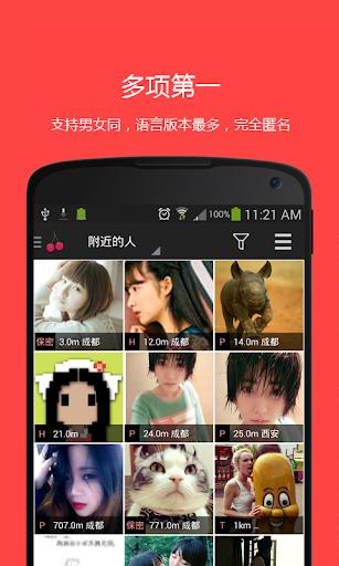社交必備免費app推薦|櫻桃 - 同性戀聊天,聊女同性戀,同志線上免付費app下載|3C達人阿輝的APP