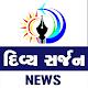 Download Divya Sarjan News For PC Windows and Mac