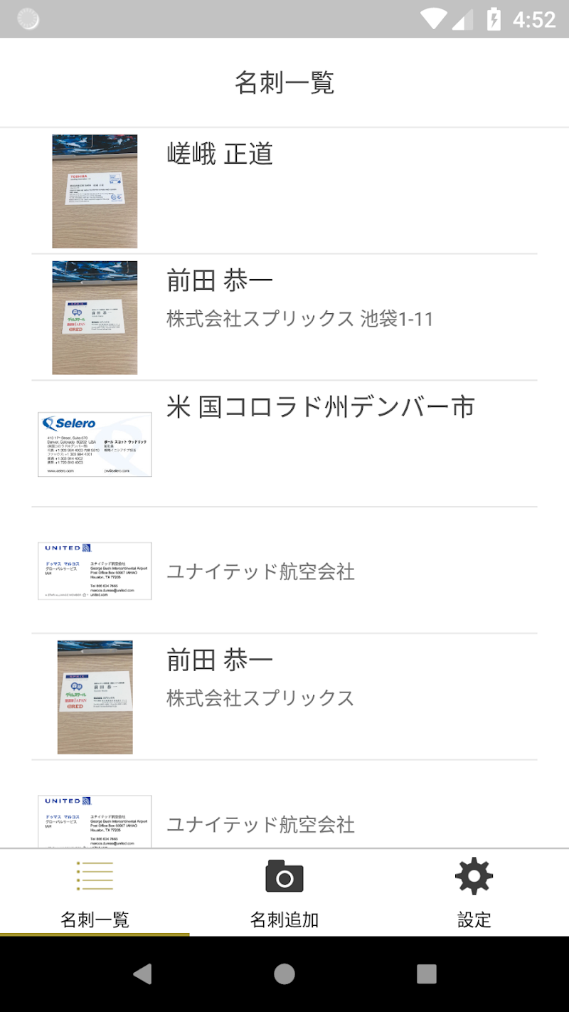 Скриншот Meishi Scanner
