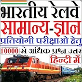 Indian Railway GK in HIndi