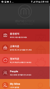 마인 스톡 1.0 (MINE STOCK) (베타)- screenshot thumbnail