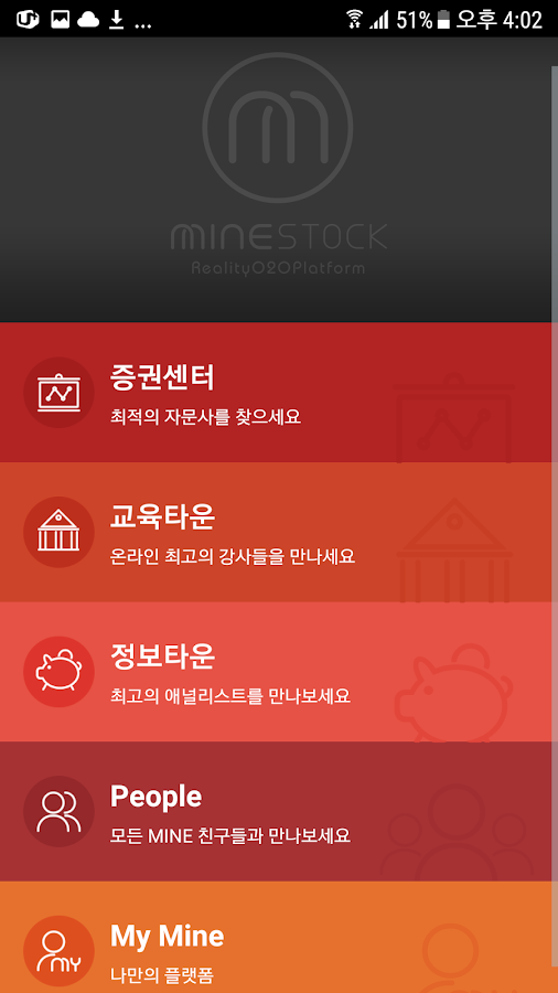 마인 스톡 1.0 (MINE STOCK) (베타)- screenshot