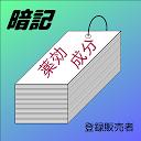 登録販売者 暗記帳 薬効成分編