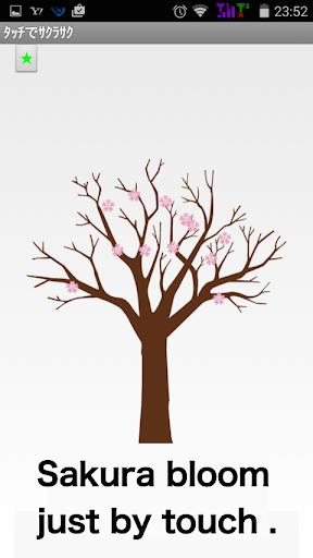App of Japan Sakura from Baby