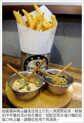 超脆薯與樂沾醬是店裡主打的人氣開胃前菜,酥脆的洋芋薯條混合地瓜薯條,搭配店家多達10種的自製口味沾醬,讓薯條呈現不同面貌。