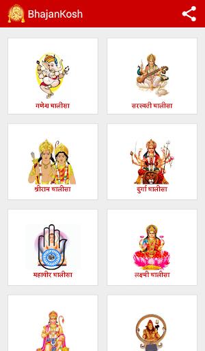 Bhajan Kosh