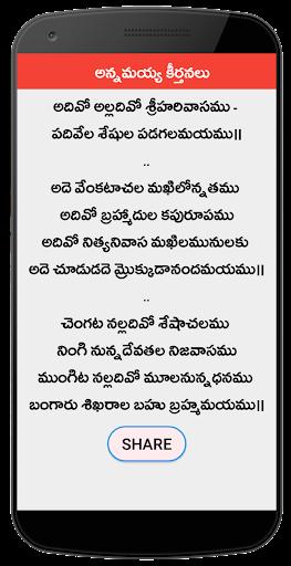 Annamayya Keerthanalu Telugu 1.8 screenshots 1