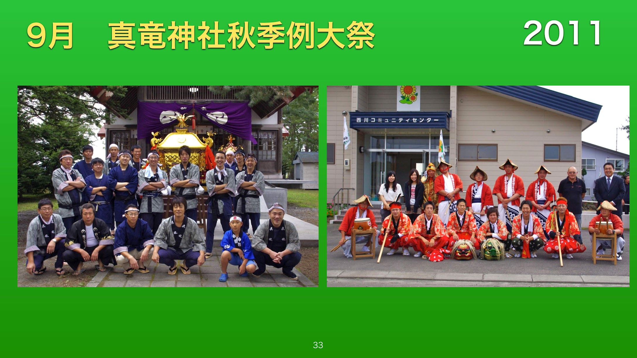9月:真竜神社秋季例大祭