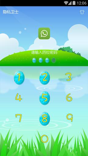 玩免費個人化APP|下載應用鎖主題 - 淘氣小雞主題 app不用錢|硬是要APP