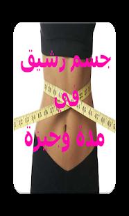 تنحيف البطن والجسم - náhled