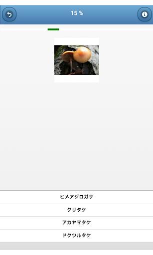 無料益智Appのキノコ - クイズ|HotApp4Game