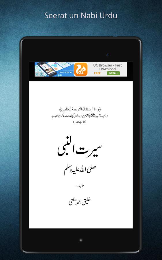 Seerat un nabi urdu - Android Apps on Google Play