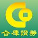 合作金庫證券-金庫e證券 Download for PC Windows 10/8/7