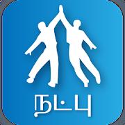 Natpu Kavithaigal-Tamil