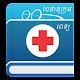 វចនានុក្រមពេទ្យ English - Khmer Download on Windows
