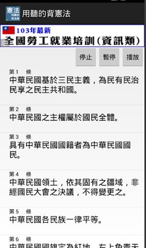 聽憲法、行政 screenshot 2
