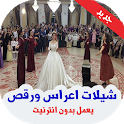 شيلات اعراس ورقص بدون انترنت 2019 icon