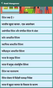 Download Retail Management Hindi For PC Windows and Mac apk screenshot 6
