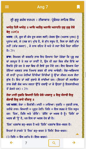 shri guru granth sahib darpan screenshot 3