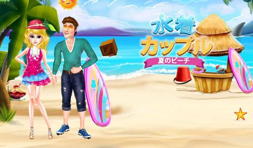 水着のカップル夏のビーチ
