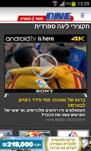 ONE ספורט Screenshot 2
