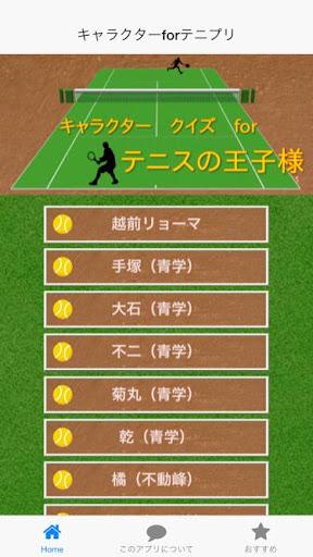 キャラクターforテニスの王子様(登場人物や技などのクイズ)