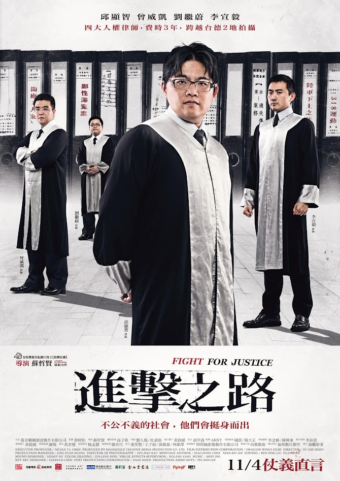 進擊之路 (Fight for Justice, 2016)