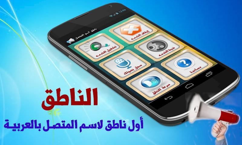 Arabic Talking Caller Id Android Apps On Google Play